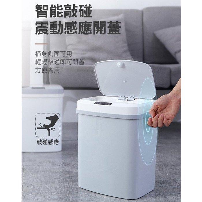快速出貨👉 感應式智能垃圾桶 免彎腰免掀蓋 智能感應垃圾桶 垃圾筒  自動感應 電動垃圾桶