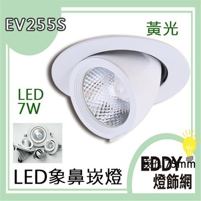【EDDY燈飾網】 (EV255S)LED-7W象鼻崁燈 崁孔7.5公分 黃光 可調角度 適用於住家.另有庭院造景燈