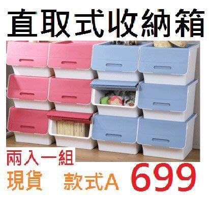 收納箱整理箱塑膠箱掀蓋式直取式斜取式收納箱置物箱多功能收納櫃玩具衣物收納掀蓋整理箱