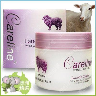 【澳洲精選】 Careline Lanolin cream葡萄籽精華綿羊霜100ml(含葡萄籽油 & VitaminE)