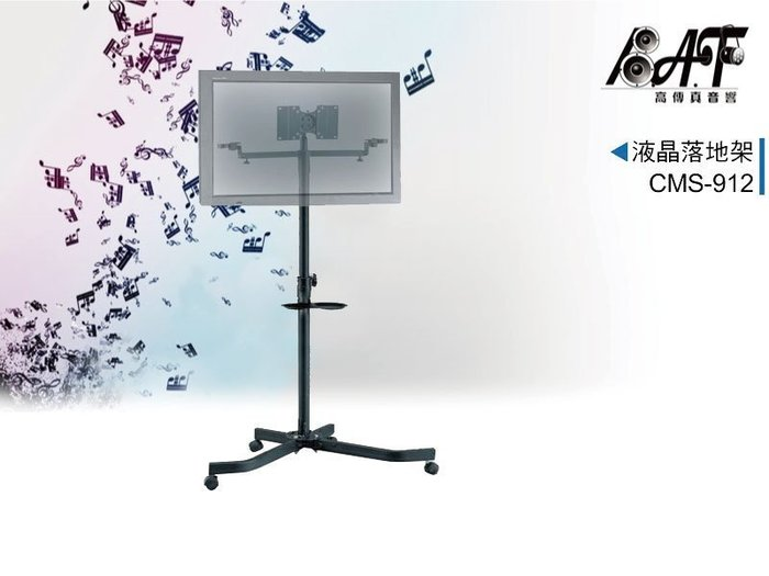 高傳真音響【CMS-912】液晶落地架 移動電視架 【適用】10-32吋 展示活動 舞台 店面 活動表演