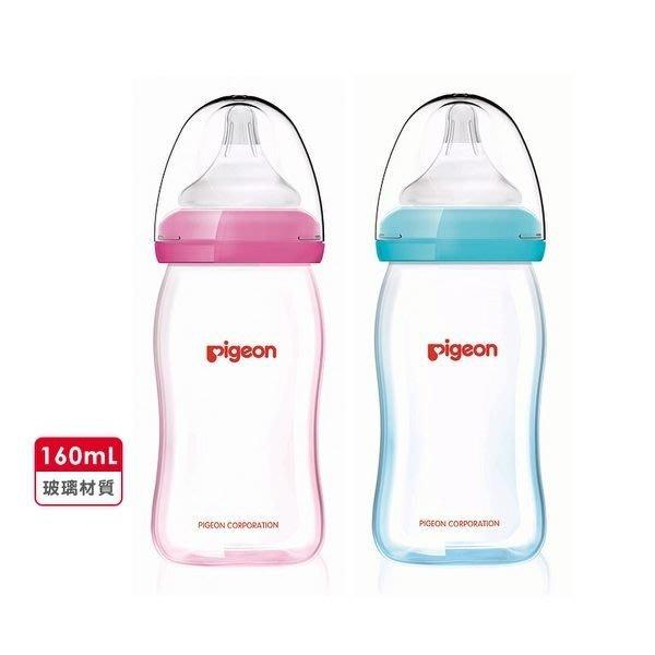 專品藥局 貝親Pigeon 矽膠護層寬口母乳實感玻璃奶瓶160ml 藍/粉 兩色可選 (實體簽約店面)
