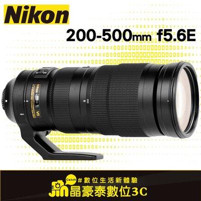 24期0利率 Nikon AF-S 200-500mm F5.6 E ED VR 運動生態攝影 國祥公司貨 高雄晶豪泰
