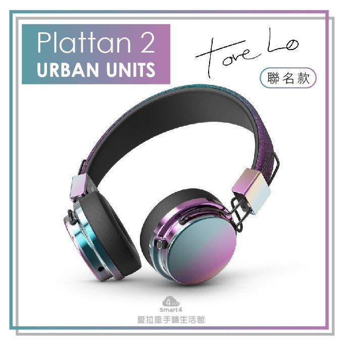 【愛拉風】URBANEARS Plattan 2 Bluetooth 藍牙耳罩式耳機 Tove Lo 聯名限定 藍芽耳機