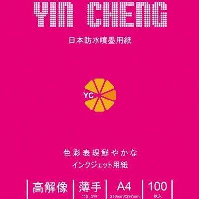 【印橙科技-台中】全新 A4 110G 彩色專用防水噴墨紙 100入