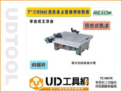 @UD工具網@REXON力山 7吋(180mm)濕式桌上型磁磚切割機 平台式工作台 TC1801R 濕式切削具儲水槽