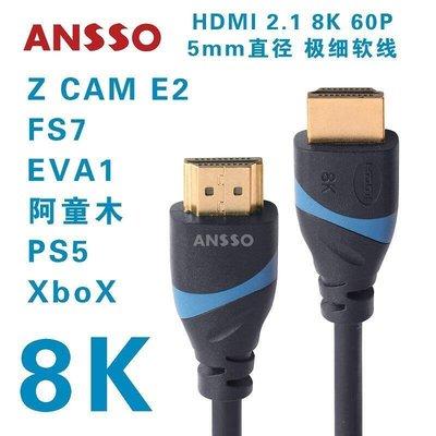 【可開發票】HDMI 2.1細軟線8K60P 4K60P監視器線支持Z-CAM E2 Atomos 阿童木[攝像]
