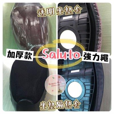 (加厚版 坐墊隔熱套賣場) SUZUKI Saluto125 沙拉脫 專用 皮革紋 隔熱 防曬 隔熱套 坐墊套 隔熱坐墊套