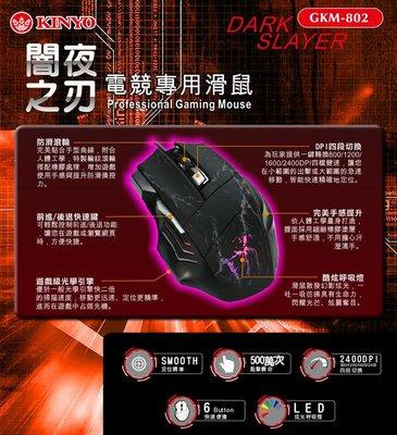 全新原廠保固一年KINYO闇夜之刃電競專用有線滑鼠(GKM-802)字號R4A106