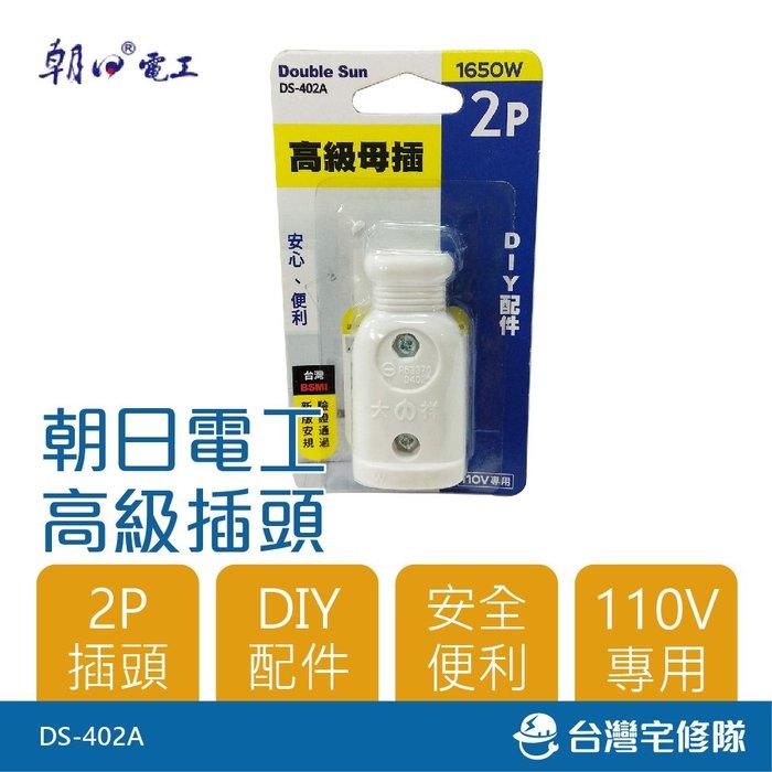 高級母插 DS-402A 2P 110V DIY 白插座 電料 雙日朝日-台灣宅修隊17ihome