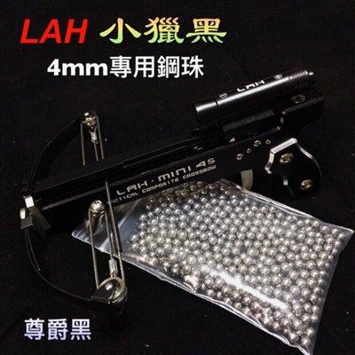 文瑜國際【4mm鋼珠】500顆 LAH小獵黑