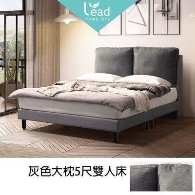 台灣訂製客製化貓抓皮灰色大枕5尺雙人床雙人加大床床組床台【235C1905-1】Leader傢居館