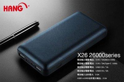 HANG X26 26000mah Type C / Micro USB 雙系統輸入 大容量 行動電源