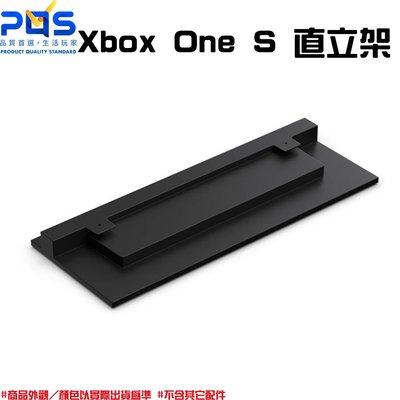 ☆台南PQS☆XBOX ONE S 原廠 主機直立架 底座 固定架 黑色 放置架 立架