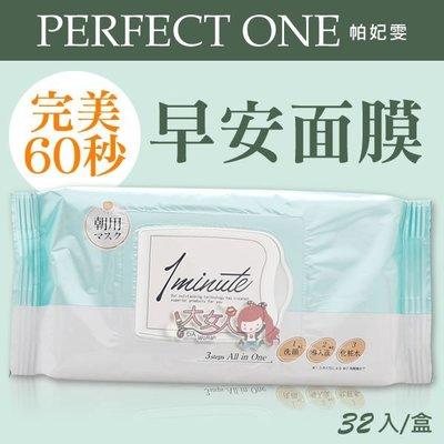 PERFECT ONE 帕妃雯 完美60秒早安面膜 (32入/盒) ((大女人))