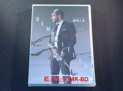 [DVD] - 崩壞人生 Demolition ( 傳影正版 )