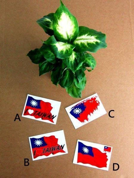【衝浪小胖】中華民國旗多款造型飄揚登機箱貼紙/抗UV防水/台灣/Taiwan/各國可訂製