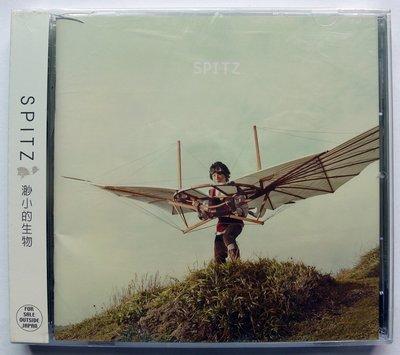 ◎2013全新CD未拆!13首-SPITZ-渺小的生物-未來蟋蟀.我必將踏上旅程.廣告曲等13首好歌清新搖滾樂團rock