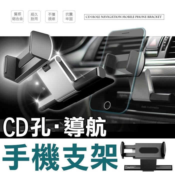 【現貨-免運費!台灣寄出實拍+用給你看】CD孔導航手機支架 汽車手機支架 手機架 車架CD插槽式 導航支架【WC038】