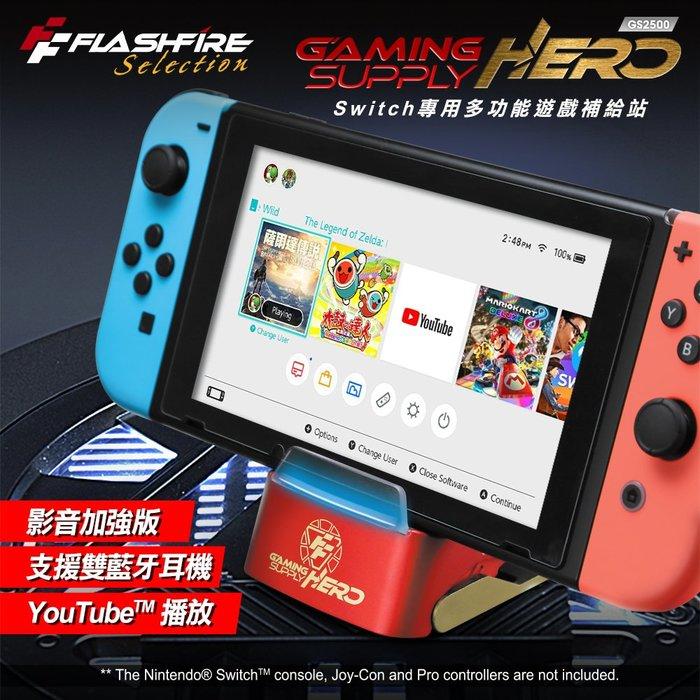 (現貨全新)FlashFire NS Switch 第三代 HERO 視訊轉換盒底座支架 藍芽影音加強版(GS2500)