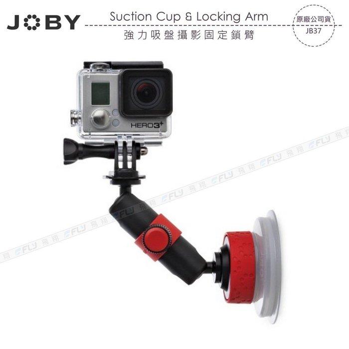 《飛翔無線3C》JOBY Suction Cup & Locking Arm 強力吸盤攝影固定鎖臂 GOPRO相機座