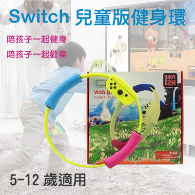 現貨 NS switch迷你版兒童健身環大冒險  健身環+腿帶套裝,適合5-12歲小朋友玩 減肥健身運動環