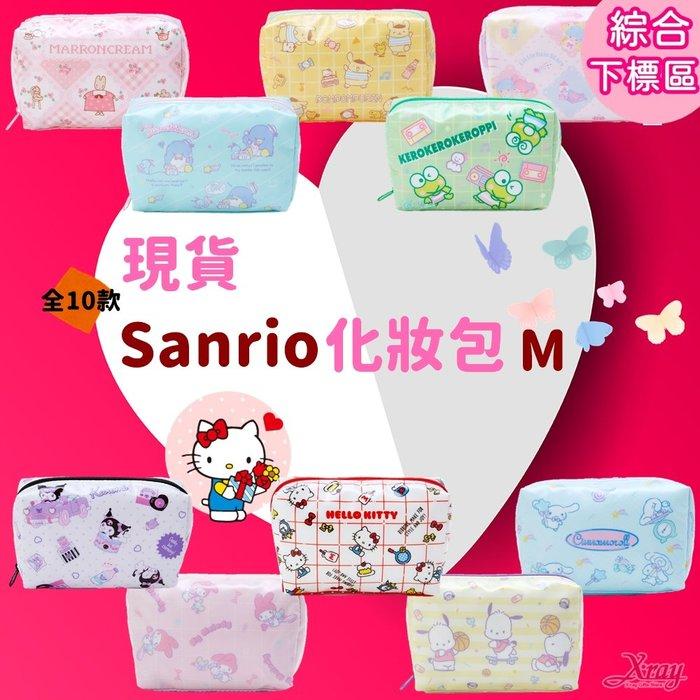 現貨日本Sanrio三麗鷗化妝包M-綜,化妝包/收納包/手拿包/補妝包/面紙包,X射線【C734872】