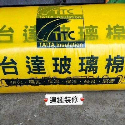 台灣製造MIT 防火 耐燃 隔音 隔熱 保溫 DIY 玻璃纖維棉 輕隔間 輕鋼架 棉捲 木隔間 抗UV 密度16K
