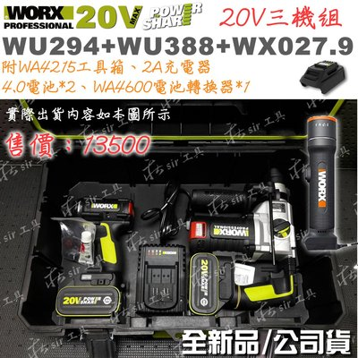 ✫威克莊✫WORX WU294+WU388+WX027 附WA4215 可堆疊工具箱 威克士 公司貨 無刷砂輪機