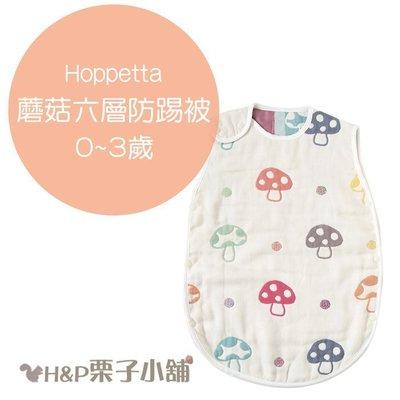 現貨 Hoppetta 蘑菇 六層紗 防踢被 新生兒~3歲 六層紗系列 香菇被[H&P栗子小舖]