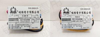 【敬】三 四段式 電子 控制 開關 CNS認證 220V IC 分段 電腦 變段 跳段 切換 燈具 美術燈 電 燈 吊扇