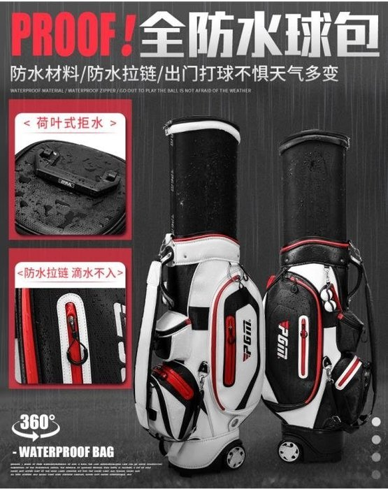 新品!PGM 高爾夫球包 男 航空托運包 可伸縮專利 防水球包帶球夾