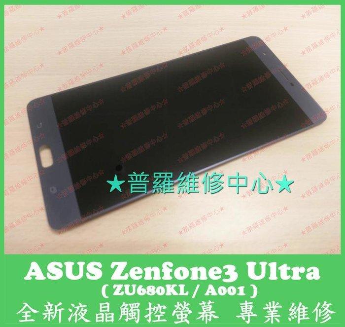 高雄/新北 ASUS Zenfone3 Ultra 全新液晶觸控螢幕 線條 閃爍 雪花 變色 無法觸控