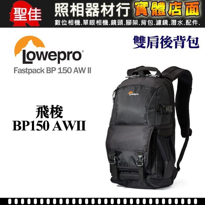 【現貨】Lowepro 羅普 Fastpack BP 150 AW II 飛梭二代 雙肩後背包