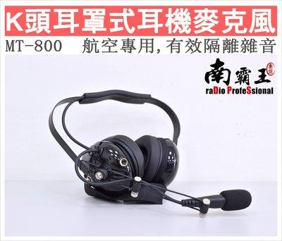 ~No1 南霸王無線電~MT-800 ...