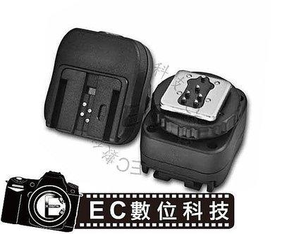 【EC數位】Canon Nikon Pentax Fuji Pentax 通用熱靴轉 Sony Minolta PC同步 DF8004 熱靴轉換座 熱靴座