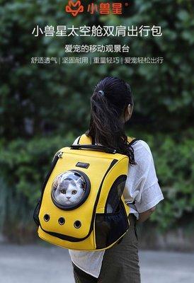 小兽星 宠物书包透气太空舱外出携带双肩包猫狗用 台灣現貨 全新官方原裝