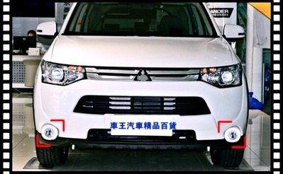 【車王小舖】三菱 Mitsubishi 2015 新款 outlander 霧燈日行燈 晝行燈 霧燈款