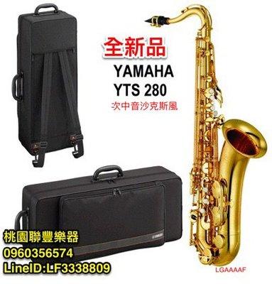 《∮聯豐樂器∮》YAMAHA次中音薩克斯風 YTS-280 附原廠盒《桃園現貨》