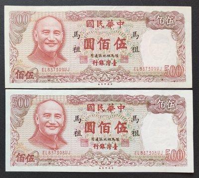 民國70年 外島鈔 馬祖 500元紙鈔 2張連號 帶3劵 88-90成新