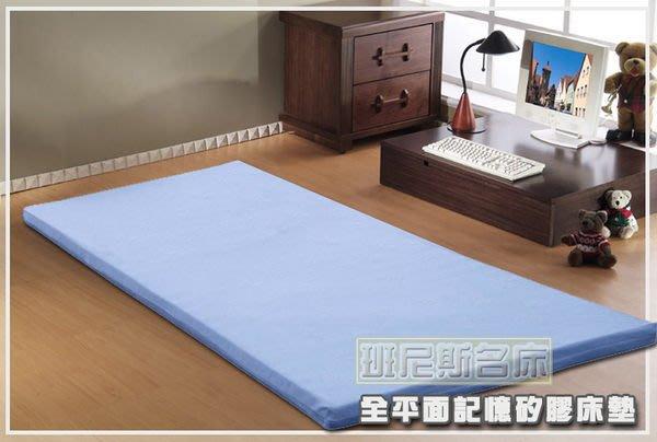 【班尼斯名床】~【〝全平面〞3.5尺單人加大8cm(綿)惰性記憶矽膠床墊+3M吸濕排汗布套】