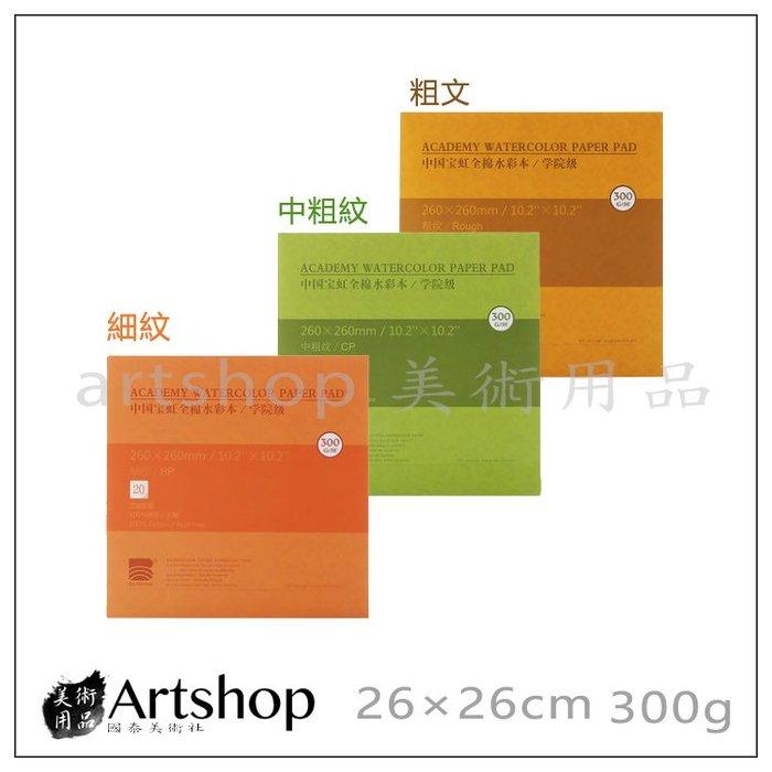 【Artshop美術用品】中國 寶虹 水彩紙本 26X26cm 300g 20入 100%棉漿