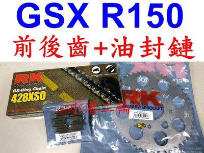【小港二輪】現貨免運 RK 碳鋼前齒盤+後齒盤+油封鏈 GSX-R150 小阿魯 GSX R150 S150 油封鍊