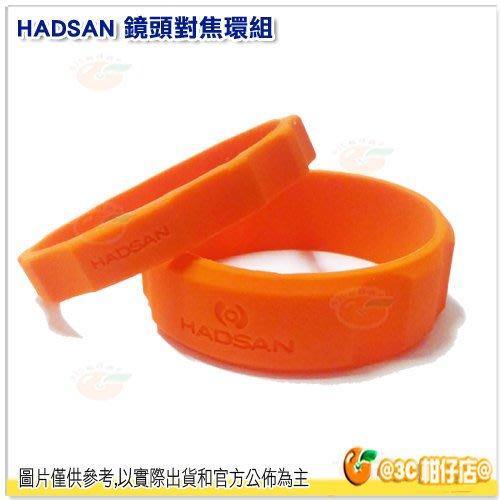 @3C 柑仔店@ HADSAN 鏡頭環 + 對焦環 鏡頭對焦環組 鏡頭保護膠環 防滑 跟焦環 20mm跟10mm 橘 黑