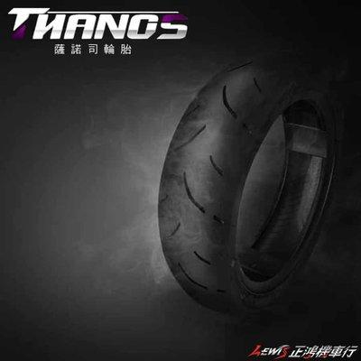 正鴻機車行 薩諾司輪胎 全熱熔輪胎 gogoro1 S1 Plus Lite 後輪 輪胎 後輪胎 Thanos