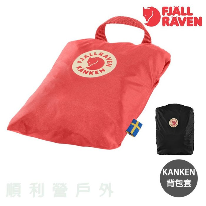 瑞典 FJALLRAVEN KANKEN 背包套 桃粉紅 防雨套 防水套 kanken專用 OUTDOOR NICE
