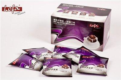 樂發® 濾掛咖啡:珍藏風味(10g*20入/盒裝)