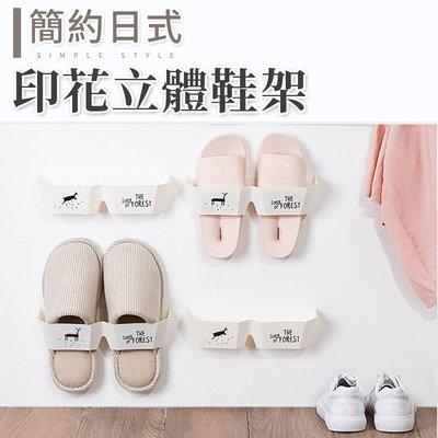 牆面鞋架 壁面鞋架 壁掛鞋子收納架 拖鞋架 壁掛式立體鞋 櫃邊鞋架 簡約日式印花立體鞋架NC17080411
