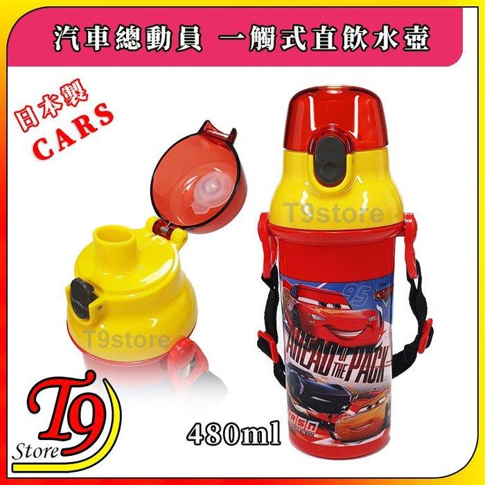 【T9store】日本製 Cars (汽車總動員) 一觸式直飲水壺 水瓶 兒童水壺 (480ml) (有肩帶)