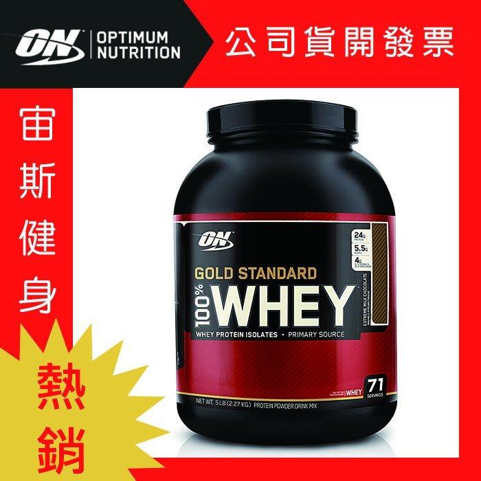 宙斯健身網-ON Gold Standard Whey金牌級低脂乳清蛋白5磅(雙倍巧克力)